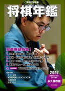 平成29年版 将棋年鑑 2017
