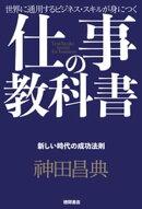 仕事の教科書【分冊版・2】 新しい時代の成功法則