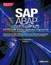 SAP ABAPプログラミング入門【電子書籍】[ アレグス株式会社 ]