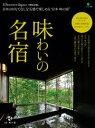 別冊Discover Japan TRAVEL 味わいの名宿【電子書籍】