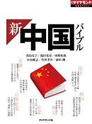 新・中国バイブル(週刊ダイヤモンド特集BOOKS Vol.248)