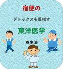 宿便のデトックスを目指す東洋医学の養生法