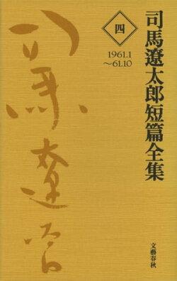 司馬遼太郎短篇全集 第四巻
