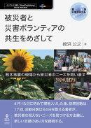 被災者と災害ボランティアの共生をめざしてー熊本地震の現場から被災者のニーズを問い直す