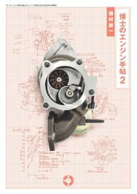 Motor Fan illustrated特別編集 博士のエンジン手帖2【電子書籍】[ 畑村耕一 ]