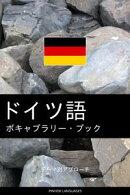 ドイツ語のボキャブラリー・ブック: テーマ別アプローチ