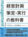経営計画策定・実行の教科書 ーーー「外向き(=顧客)の戦略」と「内向き(=従業員)の戦略」のPDCAを回す【電子書籍】[ 内海康文 ]