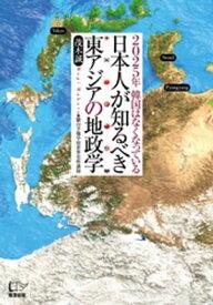 日本人が知るべき東アジアの地政学【電子書籍】[ 茂木誠 ]