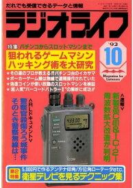 ラジオライフ 1992年10月号【電子書籍】[ ラジオライフ編集部 ]
