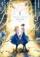 世界の終わりと魔女の恋1【電子限定特典付き】