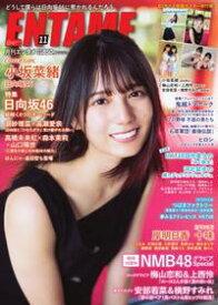 月刊エンタメ 2020年11月号【電子書籍】
