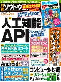 日経ソフトウエア 2019年9月号 [雑誌]【電子書籍】