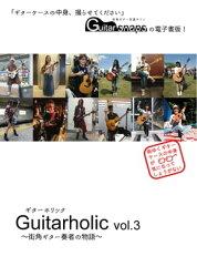 ギターホリックvol.3