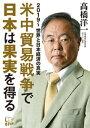 米中貿易戦争で日本は果実を得る【電子書籍】[ 高橋洋一 ]