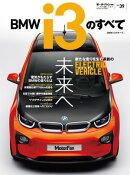 ニューモデル速報 インポート Vol.39 BMW i3のすべて
