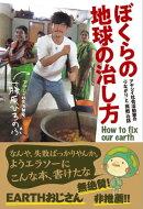 ぼくらの地球の治し方
