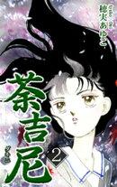荼吉尼 -ダキニ-(2)