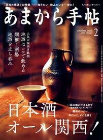 あまから手帖 2020年2月号 「日本酒オール関西!」【電子書籍】[ あまから手帖編集部 ]