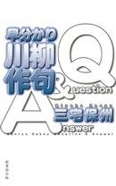 早分かり川柳作句Q&A