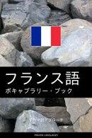 フランス語のボキャブラリー・ブック: テーマ別アプローチ