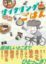 サイクリングごはん【電子書籍】[ 夏福 ]