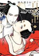 百と卍(2)
