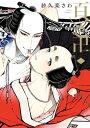 百と卍(2)【電子書籍】[ 紗久楽さわ ]