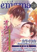 enigma vol.43 恋ヶ淵エクトプラズム、ほか
