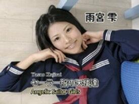 セーラー服の天使達Angelic Sailor-Girls 雨宮雫【電子書籍】[ 雨宮雫 ]