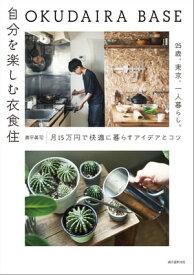 OKUDAIRA BASE 自分を楽しむ衣食住 25歳、東京、一人暮らし。月15万円で快適に暮らすアイデアとコツ【電子書籍】[ 奥平眞司 ]