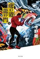 虎の道 龍の門 (上) 新装版