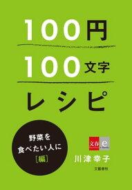 100円100文字レシピ 野菜を食べたい人に 編【電子書籍】[ 川津幸子 ]