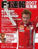 F1速報 2007 総集編