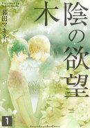 木陰の欲望(1)