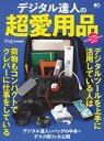 デジタル達人の超愛用品【電子書籍】