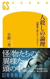 人殺しの論理 凶悪殺人犯へのインタビュー【電子書籍】[ 小野一光 ]