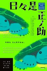 ゼニガメの日常〜日々是(ひびこれ)正ノ助〜 -MASA NO SUKE DAYS-【電子書籍】[ はらまきことり ]