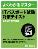 ITパスポート試験 対策テキスト 平成30-31年度版