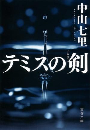 テミスの剣【電子書籍】[ 中山七里 ]
