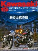 Kawasaki【カワサキバイクマガジン】2019年07月号