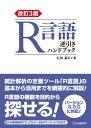 改訂3版 R言語逆引きハンドブック【電子書籍】[ 石田基広 ]