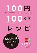 100円100文字レシピ おもてなしをしたい人に 編