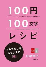 100円100文字レシピ おもてなしをしたい人に 編【電子書籍】[ 川津幸子 ]