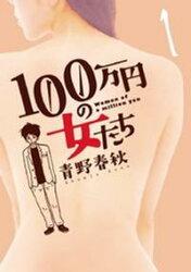 100万円の女たち(1)【期間限定 無料お試し版】