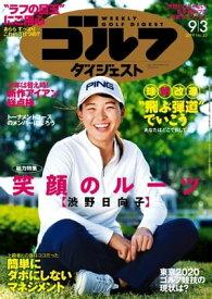 週刊ゴルフダイジェスト 2019年9月3日号【電子書籍】