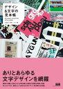 デザイン&文字の見本帳【電子書籍】