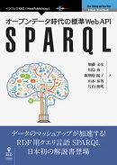 オープンデータ時代の標準Web API SPARQL