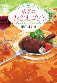 草原のコック・オー・ヴァン 高原カフェ日誌2