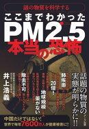 ここまでわかったPM2.5 本当の恐怖