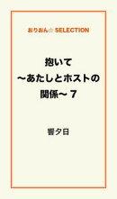 抱いて〜あたしとホストの関係〜7